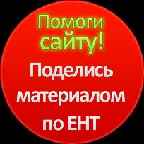 podelis