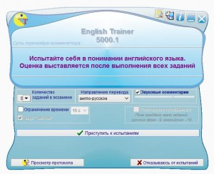 eng_trainer